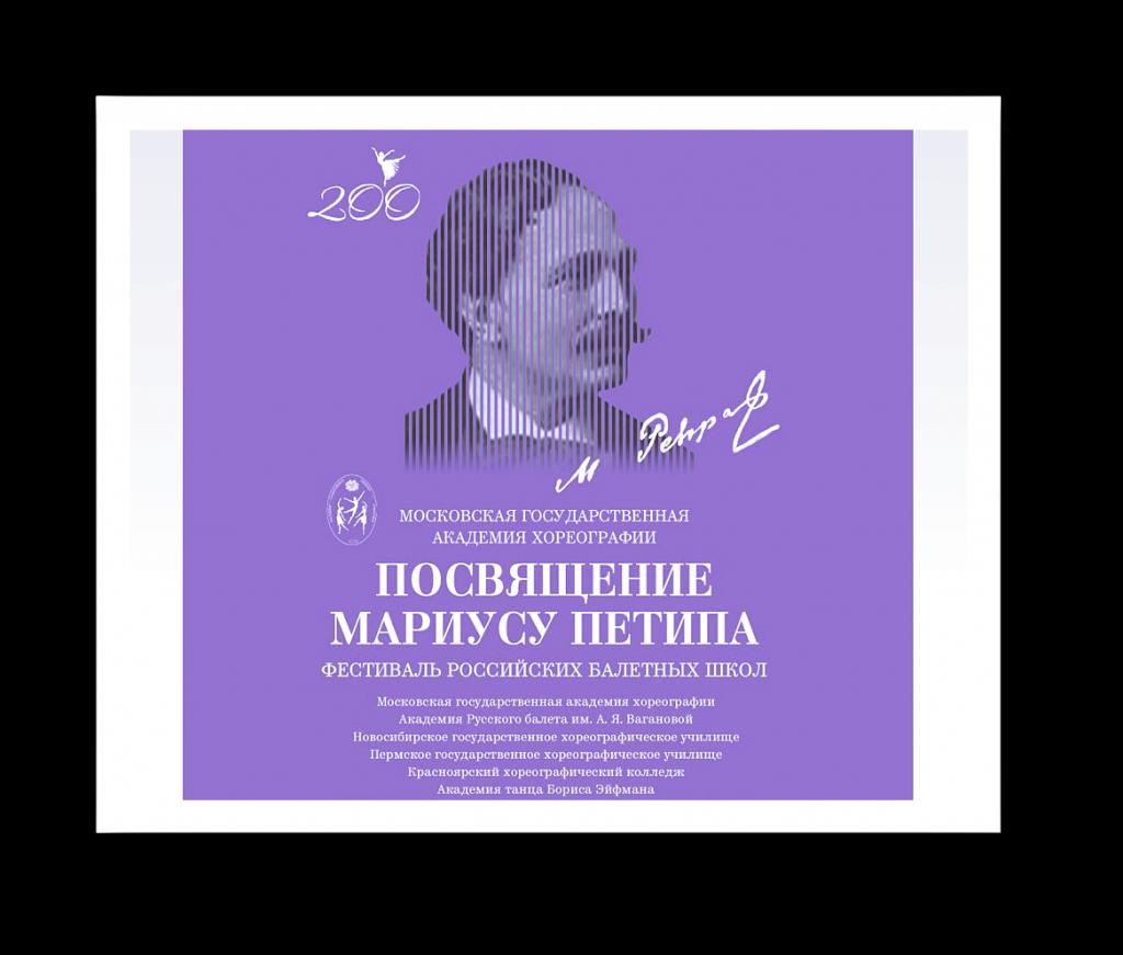 Marius Petipa wird 200